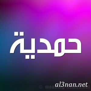 صور-اسم-حمدية-خلفيات-اسم-حمدية-رمزيات-اسم-حمدية_00361 صور اسم حمدية ،خلفيات اسم حمدية،رمزيات اسم حمدية