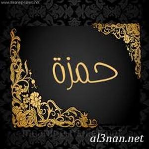 صور-اسم-حمزة،-خلفيات-اسم-حمزة-رمزيات-اسم-حمزة_00444 صور اسم حمزة ، خلفيات اسم حمزة ، رمزيات اسم حمزة