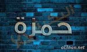 صور-اسم-حمزة،-خلفيات-اسم-حمزة-رمزيات-اسم-حمزة_00446-300x180 صور اسم حمزة ، خلفيات اسم حمزة ، رمزيات اسم حمزة