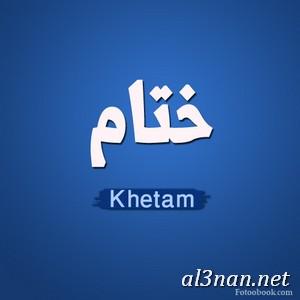 صور-اسم-ختام-خلفيات-اسم-ختام-رمزيات-اسم-ختام_00061 صور اسم ختام ، خلفيات اسم ختام ، رمزيات اسم ختام