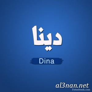 صور-اسم-دنيا،-خلفيات-اسم-دنيا-رمزيات-اسم-دنيا_00463 صور اسم دينا،خلفيات اسم دينا ،رمزيات اسم دينا
