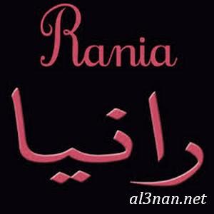 صور-اسم-رانيا-،-خلفيات-اسم-رانيا،رمزيات-اسم-رانيا_00020 صور اسم رانيا ، خلفيات اسم رانيا ، رمزيات اسم رانيا