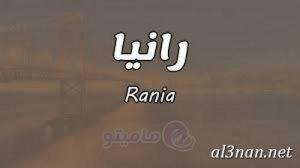 صور-اسم-رانيا-،-خلفيات-اسم-رانيا،رمزيات-اسم-رانيا_00026-300x168 صور اسم رانيا ، خلفيات اسم رانيا ، رمزيات اسم رانيا