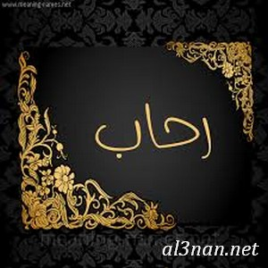 صور-اسم-رحاب،-خلفيات-اسم-رحاب-رمزيات-اسم-رحاب_00514 صور اسم رحاب ،خلفيات اسم رحاب ،رمزيات اسم رحاب