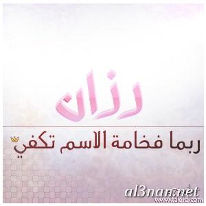صور-اسم-رزان-خلفيات-اسم-رزان-رمزيات-اسم-رزان_00097 صور اسم رزان , خلفيات اسم رزان , رمزيات اسم رزان