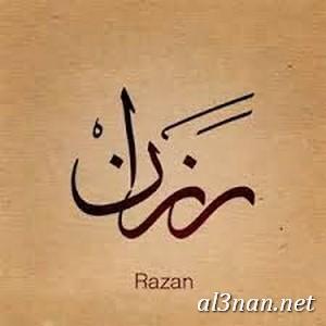 صور-اسم-رزان-خلفيات-اسم-رزان-رمزيات-اسم-رزان_00099 صور اسم رزان , خلفيات اسم رزان , رمزيات اسم رزان