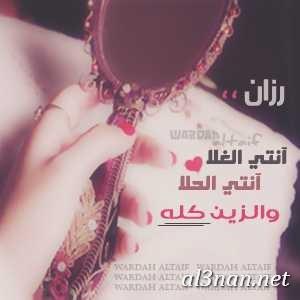 صور-اسم-رزان-خلفيات-اسم-رزان-رمزيات-اسم-رزان_00113 صور اسم رزان , خلفيات اسم رزان , رمزيات اسم رزان