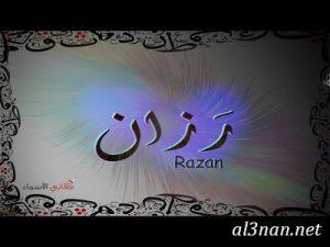 صور-اسم-رزان-خلفيات-اسم-رزان-رمزيات-اسم-رزان_00114-300x225 صور اسم رزان , خلفيات اسم رزان , رمزيات اسم رزان