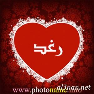 صور-اسم-رغد،-خلفيات-اسم-رغد-رمزيات-اسم-رغد_00004 صور اسم رغد،خلفيات اسم رغد،رمزيات اسم رغد