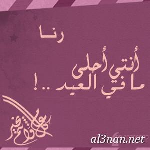 صور-اسم-رنا،-خلفيات-اسم-رنا-رمزيات-اسم-رنا_00585 صور اسم رنا ،خلفيات اسم رنا ،رمزيات اسم رنا