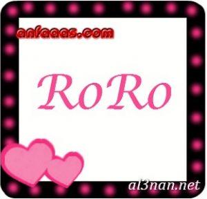 صور-اسم-رورو،-خلفيات-لاسم-رورو،-رمزيات-لاسم-رورو_00003-300x288 صور اسم رورو ، خلفيات اسم رورو ، رمزيات اسم رورو