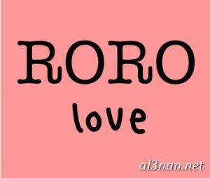 صور-اسم-رورو،-خلفيات-لاسم-رورو،-رمزيات-لاسم-رورو_00033-300x255 صور اسم رورو ، خلفيات اسم رورو ، رمزيات اسم رورو