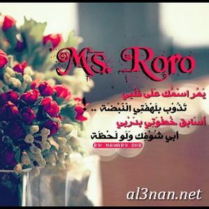 صور-اسم-رورو،-خلفيات-لاسم-رورو،-رمزيات-لاسم-رورو_00035 صور اسم رورو ، خلفيات اسم رورو ، رمزيات اسم رورو