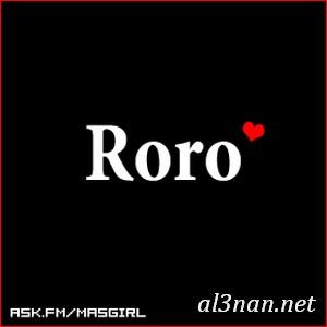 صور-اسم-رورو،-خلفيات-لاسم-رورو،-رمزيات-لاسم-رورو_00039 صور اسم رورو ، خلفيات اسم رورو ، رمزيات اسم رورو