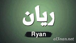 صور-اسم-ريان-،خلفيات-اسم-ريان-،رمزيات-لاسم-ريان_00059-300x172 صور اسم ريان , خلفيات اسم ريان , رمزيات اسم ريان