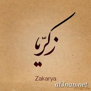صور-اسم-زكريا-خلفيات-اسم-زكريا-رمزيات-اسم-زكريا_00555 صور اسم زكريا ،خلفيات اسم زكريا،رمزيات اسم زكريا