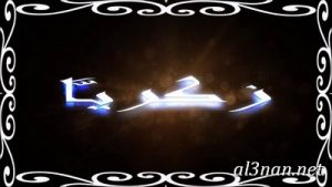 صور-اسم-زكريا-خلفيات-اسم-زكريا-رمزيات-اسم-زكريا_00570-300x169 صور اسم زكريا ،خلفيات اسم زكريا،رمزيات اسم زكريا