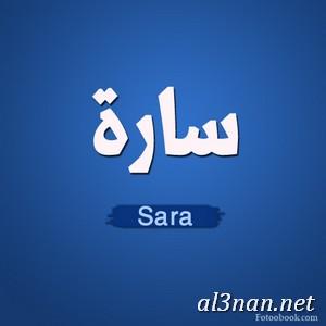 صور-اسم-سارة-،خلفيات-لاسم-سارة-،رمزيات-لاسم-ساره_00255 صور اسم سارة خلفيات اسم سارة، رمزيات اسم سارة