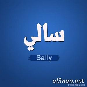 صور-اسم-سالي-،-رمزيات-اسم-سالي،-خلفيات-اسم-سالي_00029 صور اسم سالى2020,خلفيات اسم سالى ,رمزيات اسم سالى