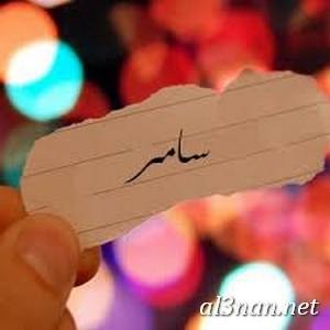 صور-اسم-سامر-خلفيات-اسم-سامر-رمزيات-اسم-سامر_00093 صور اسم سامر ، خلفيات اسم سامر ، رمزيات اسم سامر