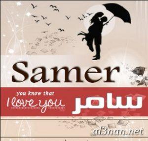 صور-اسم-سامر-خلفيات-اسم-سامر-رمزيات-اسم-سامر_00101-300x286 صور اسم سامر ، خلفيات اسم سامر ، رمزيات اسم سامر