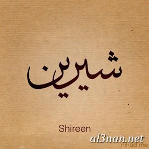 صور-اسم-شيرين،-خلفيات-اسم-شيرين-رمزيات-اسم-شيرين_00267 صور اسم شرين ،خلفيات اسم شرين ،رمزيات اسم شرين