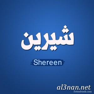 صور-اسم-شيرين،-خلفيات-اسم-شيرين-رمزيات-اسم-شيرين_00270 صور اسم شرين ،خلفيات اسم شرين ،رمزيات اسم شرين