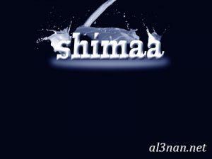 صور-اسم-شيماء،-خلفيات-لاسم-شيماء،رمزيات-لاسم-شيماء_00086-300x225 صور اسم شيماء ، خلفيات اسم شيماء ، رمزيات اسم شيماء