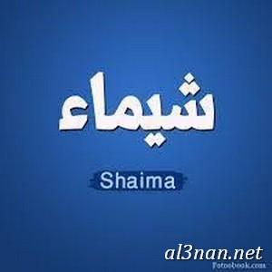 صور-اسم-شيماء،-خلفيات-لاسم-شيماء،رمزيات-لاسم-شيماء_00117 صور اسم شيماء ، خلفيات اسم شيماء ، رمزيات اسم شيماء
