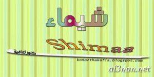 صور-اسم-شيماء،-خلفيات-لاسم-شيماء،رمزيات-لاسم-شيماء_00140-300x150 صور اسم شيماء ، خلفيات اسم شيماء ، رمزيات اسم شيماء