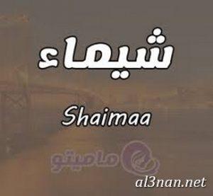صور-اسم-شيماء،-خلفيات-لاسم-شيماء،رمزيات-لاسم-شيماء_00142-300x277 صور اسم شيماء ، خلفيات اسم شيماء ، رمزيات اسم شيماء