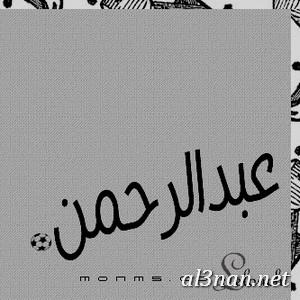 صور-اسم-عبد-الرحمن،-خلفيات-اسم-عبد-الرحمن-رمزيات-اسم-عبد-الرحمن_00400 صور اسم عبد الرحمن ،خلفيات اسم عبد الرحمن ،رمزيات اسم عبد الرحمن