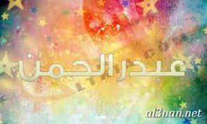 صور-اسم-عبد-الرحمن،-خلفيات-اسم-عبد-الرحمن-رمزيات-اسم-عبد-الرحمن_00410-300x180 صور اسم عبد الرحمن ،خلفيات اسم عبد الرحمن ،رمزيات اسم عبد الرحمن