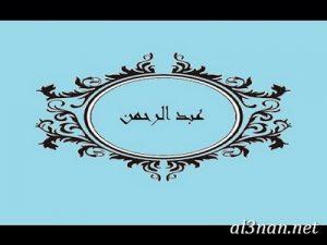 صور-اسم-عبد-الرحمن،-خلفيات-اسم-عبد-الرحمن-رمزيات-اسم-عبد-الرحمن_00413-300x225 صور اسم عبد الرحمن ،خلفيات اسم عبد الرحمن ،رمزيات اسم عبد الرحمن
