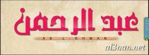صور-اسم-عبد-الرحمن،-خلفيات-اسم-عبد-الرحمن-رمزيات-اسم-عبد-الرحمن_00415-300x111 صور اسم عبد الرحمن ،خلفيات اسم عبد الرحمن ،رمزيات اسم عبد الرحمن