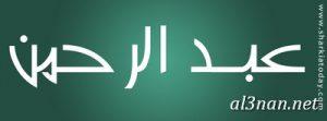 صور-اسم-عبد-الرحمن،-خلفيات-اسم-عبد-الرحمن-رمزيات-اسم-عبد-الرحمن_00419-300x111 صور اسم عبد الرحمن ،خلفيات اسم عبد الرحمن ،رمزيات اسم عبد الرحمن