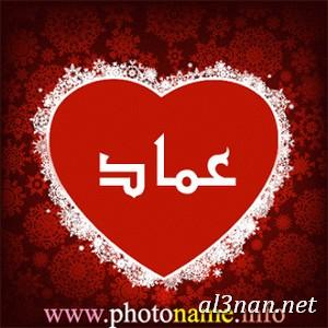 صور-اسم-عماد-،خلفيات-لاسم-عماد،-رمزيات-لاسم-عماد_00340 صور اسم عماد, خلفيات اسم عماد, رمزيات اسم عماد