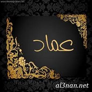 صور-اسم-عماد-،خلفيات-لاسم-عماد،-رمزيات-لاسم-عماد_00353 صور اسم عماد, خلفيات اسم عماد, رمزيات اسم عماد
