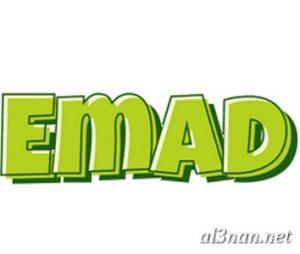 صور-اسم-عماد-،خلفيات-لاسم-عماد،-رمزيات-لاسم-عماد_00364-300x254 صور اسم عماد, خلفيات اسم عماد, رمزيات اسم عماد