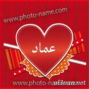 صور-اسم-عماد-،خلفيات-لاسم-عماد،-رمزيات-لاسم-عماد_00365 صور اسم عماد, خلفيات اسم عماد, رمزيات اسم عماد