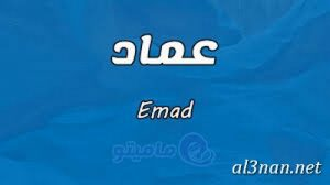 صور-اسم-عماد-،خلفيات-لاسم-عماد،-رمزيات-لاسم-عماد_00370-300x168 صور اسم عماد, خلفيات اسم عماد, رمزيات اسم عماد
