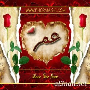 صور-اسم-عمر-،خلفيات-لاسم-عمر-،-رمزيات-اسم-عمر_00380 صور اسم عمر, خلفيات اسم عمر , رمزيات اسم عمر