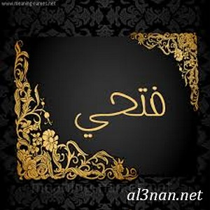 صور-اسم-فتحي،-خلفيات-اسم-فتحي-رمزيات-اسم-فتحي_00489 صور اسم فتحى ،خلفيات اسم فتحى،رمزيات اسم فتحى