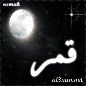 صور-اسم-قمر-خلفيات-اسم-قمر-رمزيات-اسم-قمر_00514-300x299 صور اسم قمر , خلفيات اسم قمر , رمزيات اسم قمر