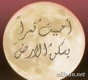 صور-اسم-قمر-خلفيات-اسم-قمر-رمزيات-اسم-قمر_00519-300x274 صور اسم قمر , خلفيات اسم قمر , رمزيات اسم قمر