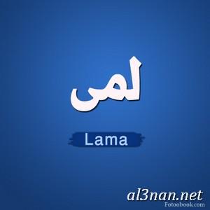 صور-اسم-لمى-خلفيات-اسم-لمى-رمزيات-اسم-لمى_00535 صور اسم لمي , خلفيات اسم لمي , رمزيات اسم لمي