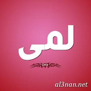 صور-اسم-لمى-خلفيات-اسم-لمى-رمزيات-اسم-لمى_00543 صور اسم لمي , خلفيات اسم لمي , رمزيات اسم لمي