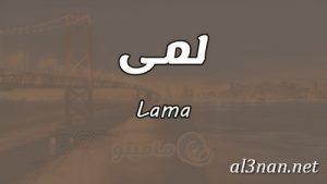 صور-اسم-لمى-خلفيات-اسم-لمى-رمزيات-اسم-لمى_00555-300x169 صور اسم لمي , خلفيات اسم لمي , رمزيات اسم لمي