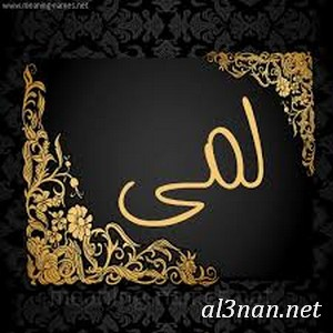 صور-اسم-لمى-خلفيات-اسم-لمى-رمزيات-اسم-لمى_00556 صور اسم لمي , خلفيات اسم لمي , رمزيات اسم لمي