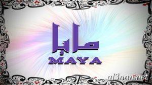 صور-اسم-مايا-خلفيات-اسم-مايا-رمزيات-اسم-مايا_00196-300x169 صور اسم مايا ، خلفيات اسم مايا ، رمزيات اسم مايا